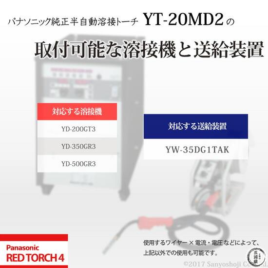 パナソニック純正半自動溶接トーチ YT-20MD2 REDTORCH4 取付可能 溶接機 溶接電源 ワイヤー供給装置