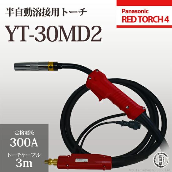 パナソニック純正半自動溶接トーチ YT-30MD2