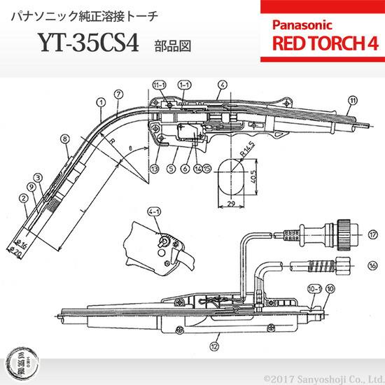 パナソニック純正半自動溶接トーチ YT-35CS4 REDTORCH4 部品図 パーツ 型番 一覧 リスト