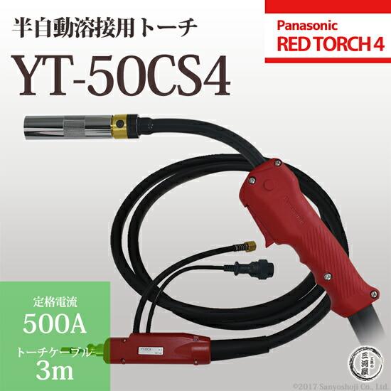 パナソニック純正半自動溶接トーチ YT-50CS4