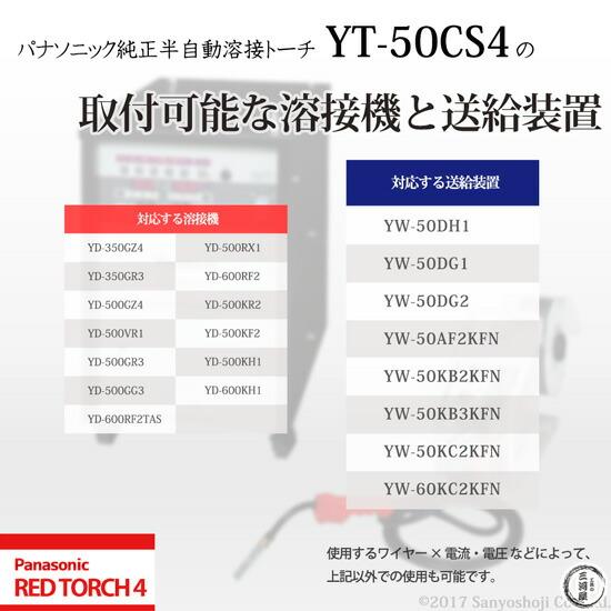 パナソニック純正半自動溶接トーチ YT-50CS4 REDTORCH4 取付可能 溶接機 溶接電源 ワイヤー供給装置