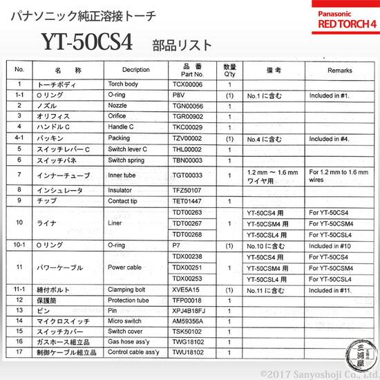 パナソニック純正半自動溶接トーチ YT-50CS4 REDTORCH4 部品図 パーツ 型番 一覧 リスト