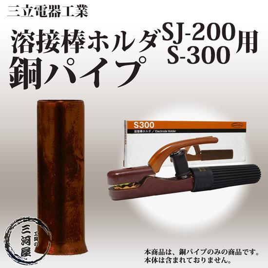 被覆アーク溶接用ホルダ S-300用 SJ-200用 銅パイプ