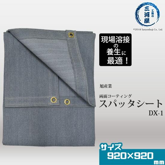 スパッタシート DX-1号