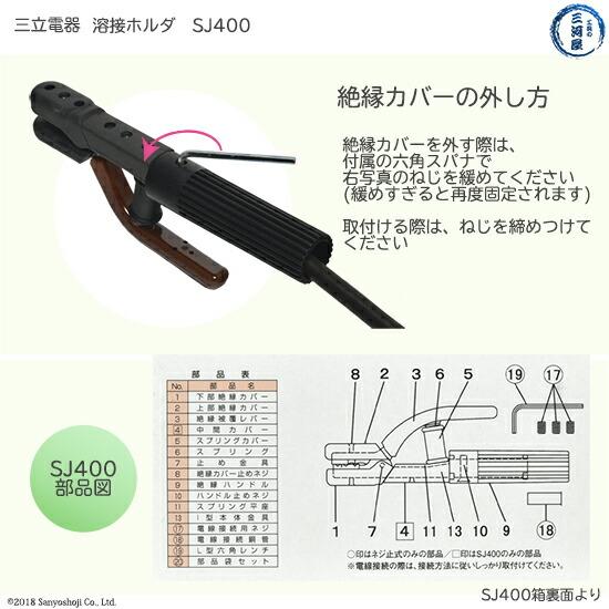 三立溶接ホルダ絶縁カバーの取り外し方と部品図SJ-400