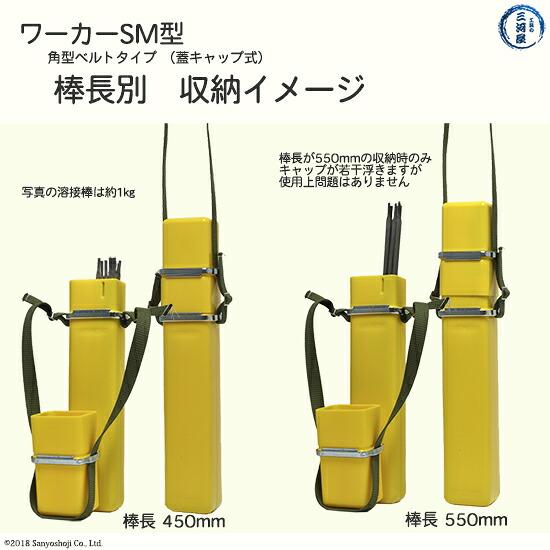 加納化成溶接棒携帯ケースケースワーカーSS型棒別収納イメージ