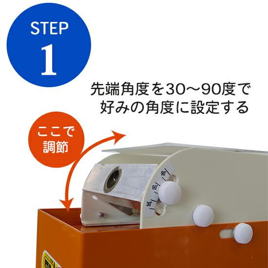 タングステン研磨機 TA-CX タントギ CUBEの先端角度の設定