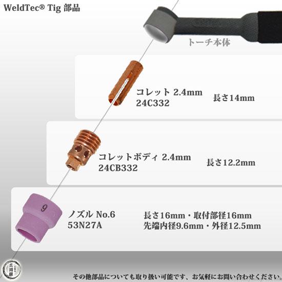 WeldTec TIG溶接トーチ部品