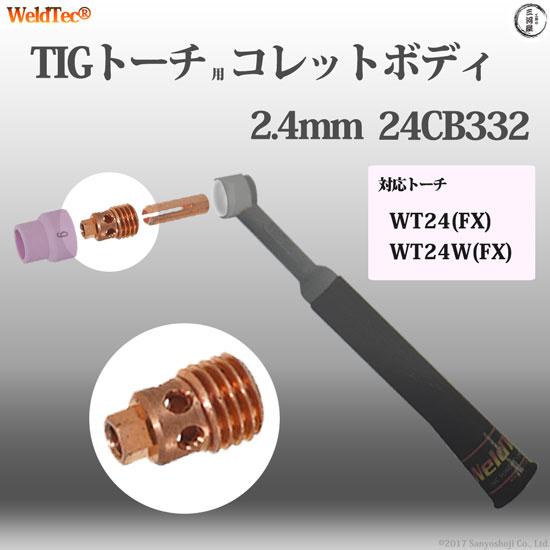 WeldTec TIG溶接トーチ部品 コレットボディ 24CB332 1個