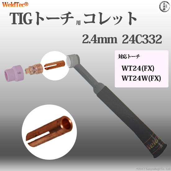 WeldTec TIG溶接トーチ部品 コレット 24C332 1個
