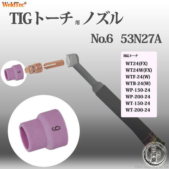 WeldTec TIG溶接トーチ部品 ノズル 53N27A 1個