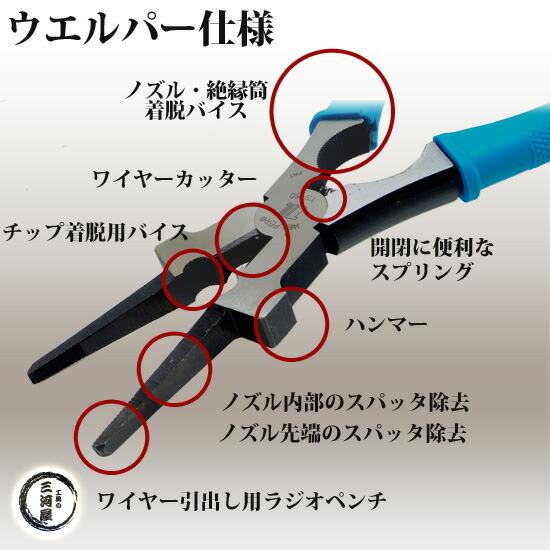 タイムケミカル ウェルパー【WELPER ウエルパー】YS-50(YS50) 1つのペンチで8個の作業が可能に!CO2溶接トーチ専用ペンチ