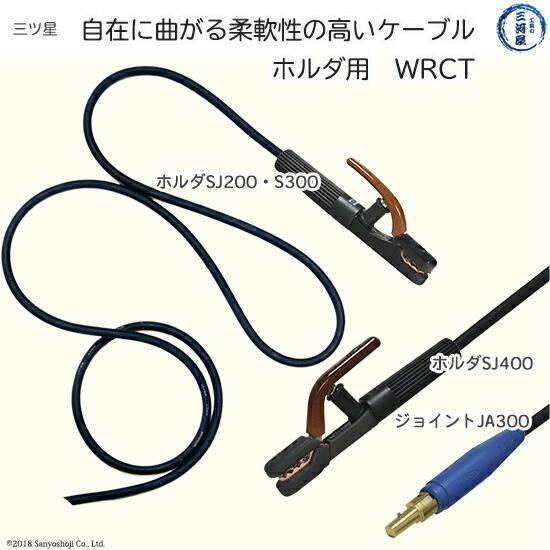 三ツ星ホルダ用柔らかいキャブタイヤケーブルWRCT取付例