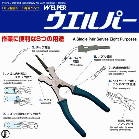 タイムケミカル 【WELPER】ウエルパー YS-50 1つのペンチで8つの作業が可能に! CO2溶接トーチ専用ペンチ