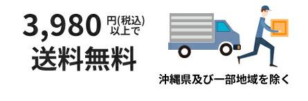 税込み3980円で送料無料(沖縄県及び一部地域除く)