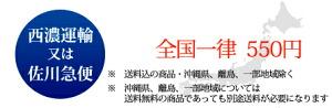 全国一律550円、沖縄県は別途送料が必要です。