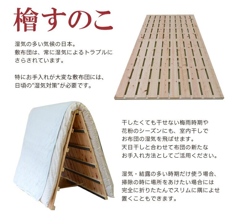 リストロ檜(折りたたみ檜すのこベッド)シングルサイズ国産天然ひのき