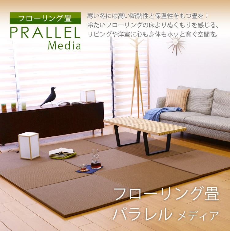 Tatami Kojo Kouhin Floor Mat Parallel Media Domestic