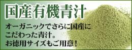 国産オーガニック青汁 有機JAS認定