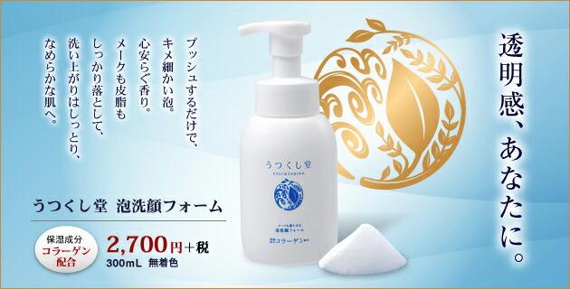 うつくし堂泡洗顔フォーム:透明感、あなたに。プッシュするだけでキメ細かい泡。心安らぐ香り。メークも皮脂もしっかり落として洗い上がりはしっとり、なめらかな肌へ。