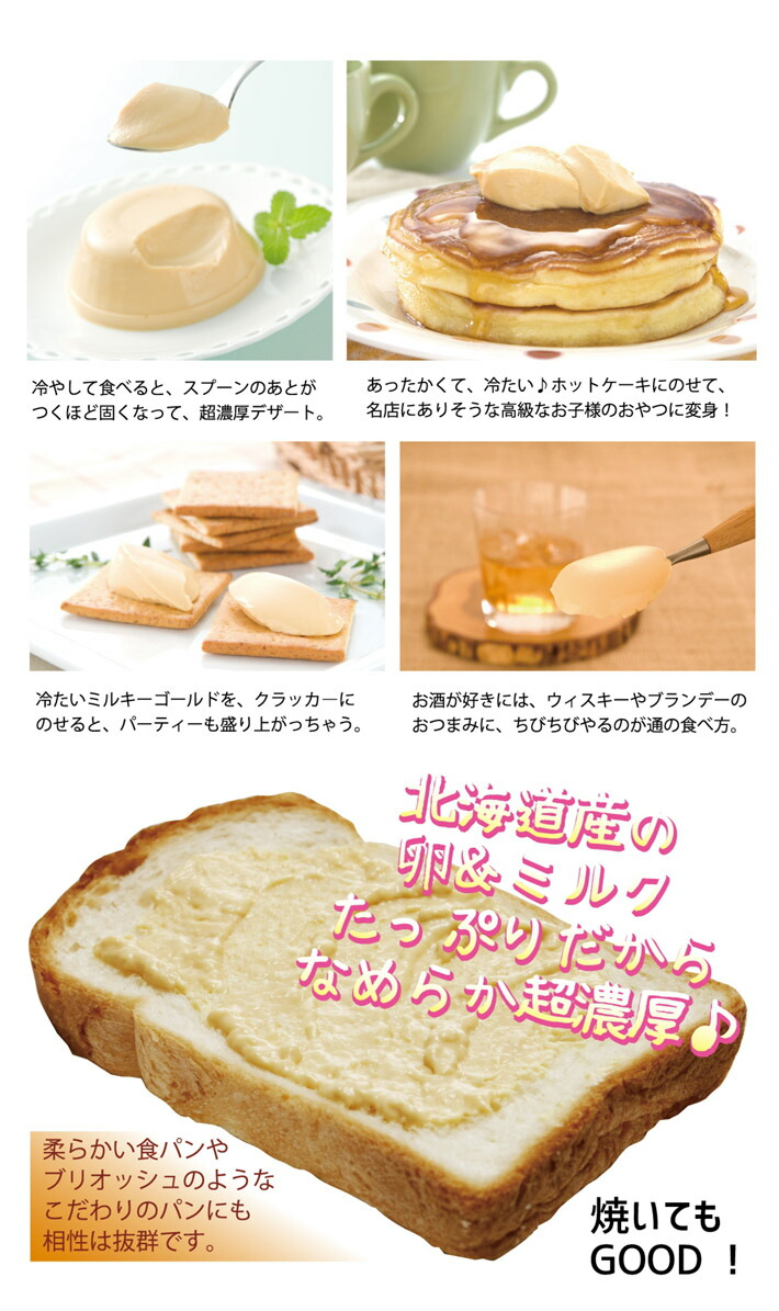 楽天市場】青華堂 パンに塗ってもおいしいプリン ミルキーゴールド (3 ...