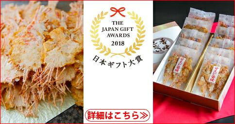 日本ギフト大賞受賞商品