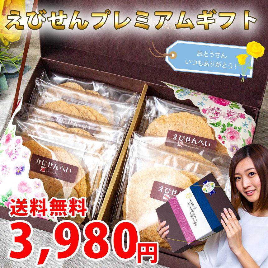 母の日ギフト3980円