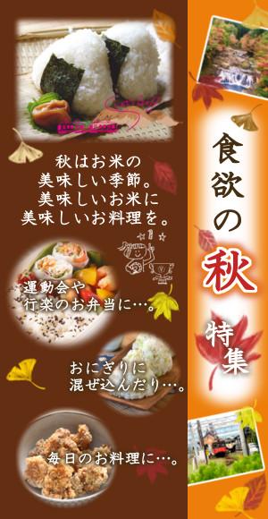 食欲の秋特集。秋はお米の美味しい季節。美味しいお米に美味しいお料理を。運動会や行楽のお弁当に。おにぎりに混ぜ込んだり。毎日のお料理に。