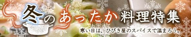 冬のあったか料理特集