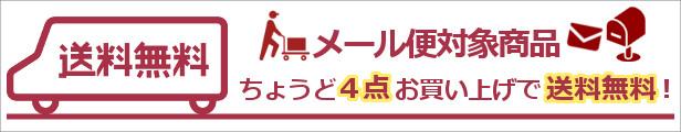 メール便対象商品4点お買い上げで送料無料