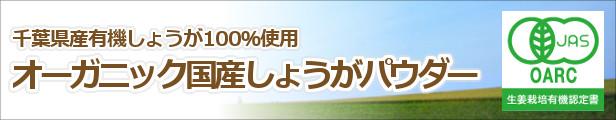 千葉県産有機生姜100%使用。オーガニック国産しょうがパウダー。