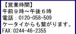 【営業時間】午前9時から午後6時電話:0120-058-509ケータイからも繋がります。FAX:0244-46-2355