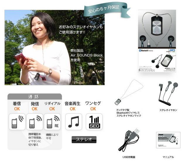 ドッグタグデザインのBluetoothステレオイヤホンマイクiPhone5,4,スマホ,携帯電話対応【BT-A2DT】ヘッドセット