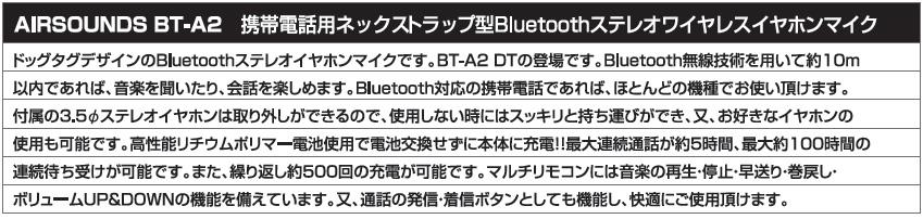 ドッグタグデザインのBluetoothステレオイヤホンマイクiPhone5,4,スマホ,携帯電話対応【BT-A2DT】 ヘッドセット