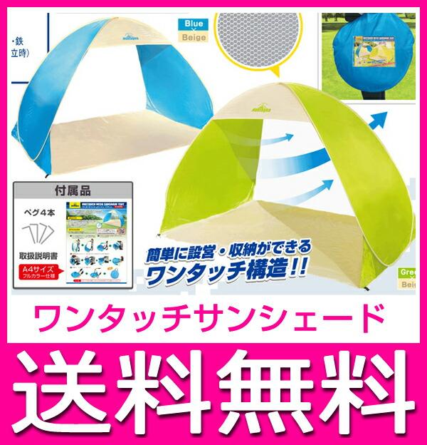 ワンタッチメッシュサンシェードテントHAC1276【送料無料】