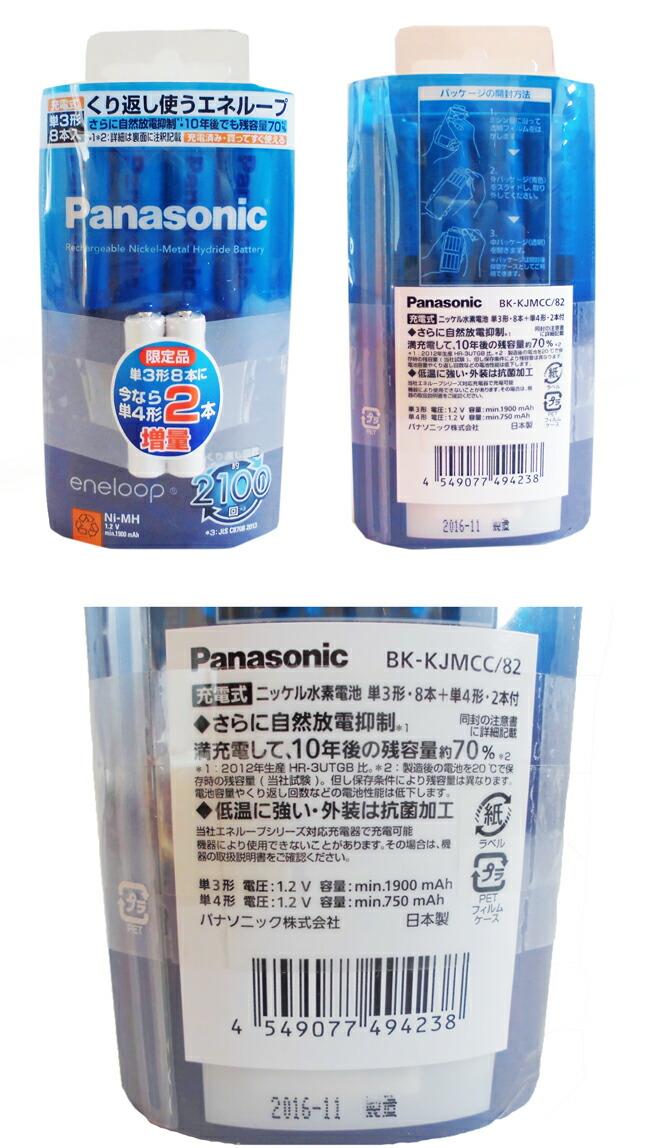 エネループ (eneloop・単3電池8本+単4電池2本おまけつき) 限定パック BK-KJMCC/82