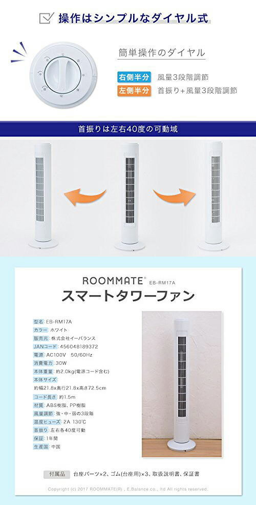 ROOMMATEスマートタワーファンEB-RM17A【送料無料】