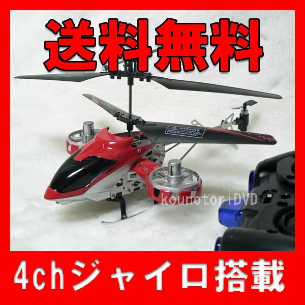【送料無料】ラジコンヘリ エアアバター●RC4ch 上昇、下降、横移動、右旋回、左旋回、前進、後進、ホバリング●激安でも本格的●ジャイロ搭載で飛行も超安定●ヘリコプター ラジコン●【ラジコンヘリコプター】