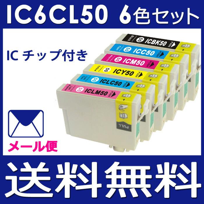 【メール便送料無料】互換インクエプソンEPSONインクタンクIC6CL506色セット(ICBK50/ICC50/ICLC50/ICLM50/ICM50/ICY506)マルチパック互換お徳用パックICチップ付[純正互換][1年保証付き]