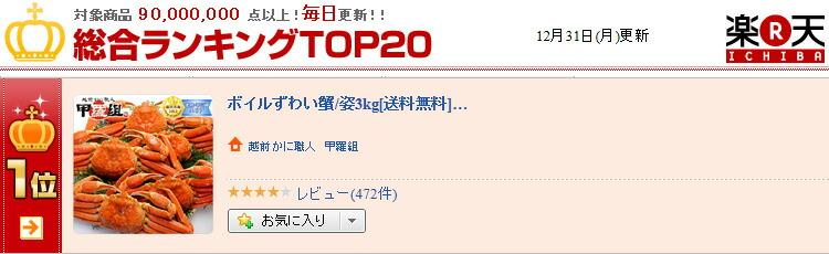 ranking.1.jpg