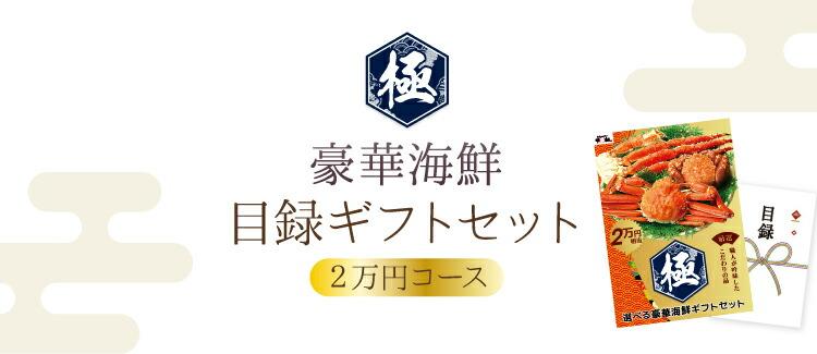 豪華海鮮目録ギフトセット2万円コース