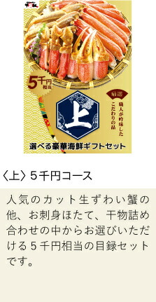 上 5千円コース