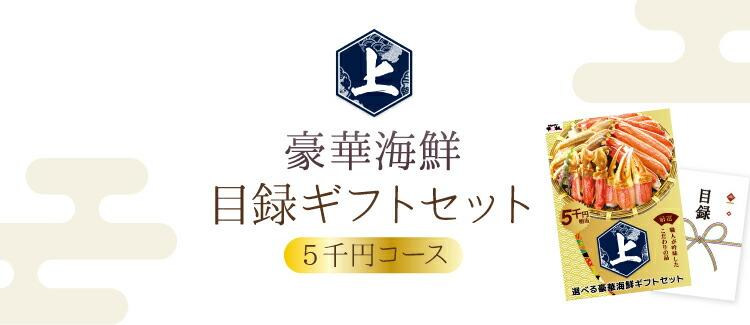 豪華海鮮目録ギフトセット5千円コース