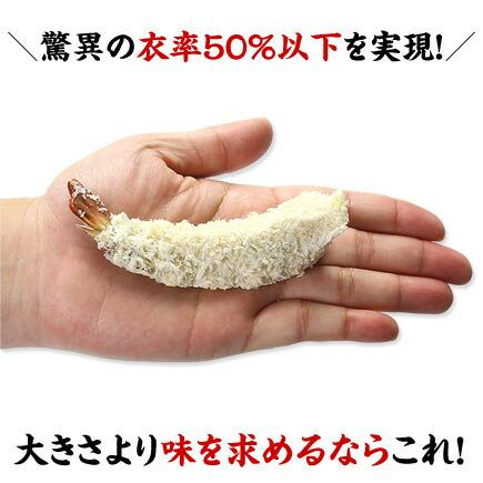 希少な高級天然エビ使用!【無保水】天然えびフライ(8尾入)【エビフライ】【海老フライ】