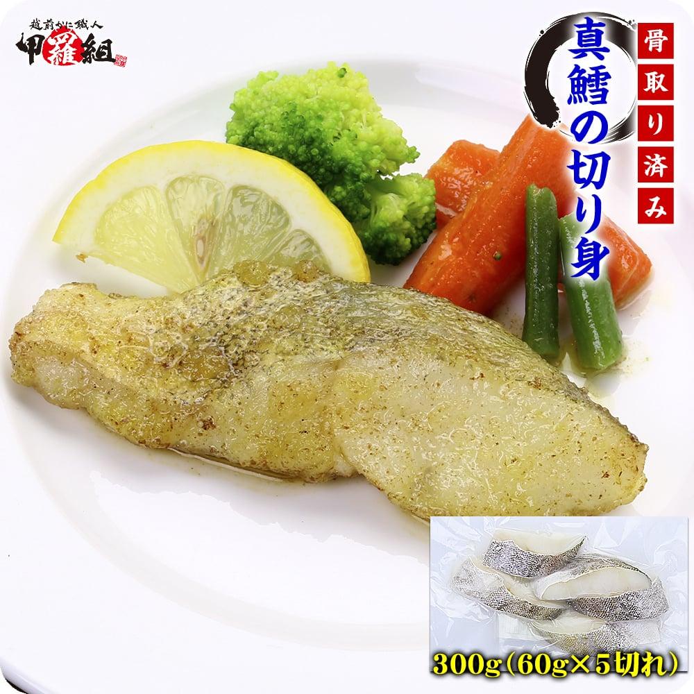 面倒な下ごしらえ済み♪真鱈の切り身300g (60g×5切れ)【真鱈】【鱈】【タラ】【たら】【白身魚】【骨取り】