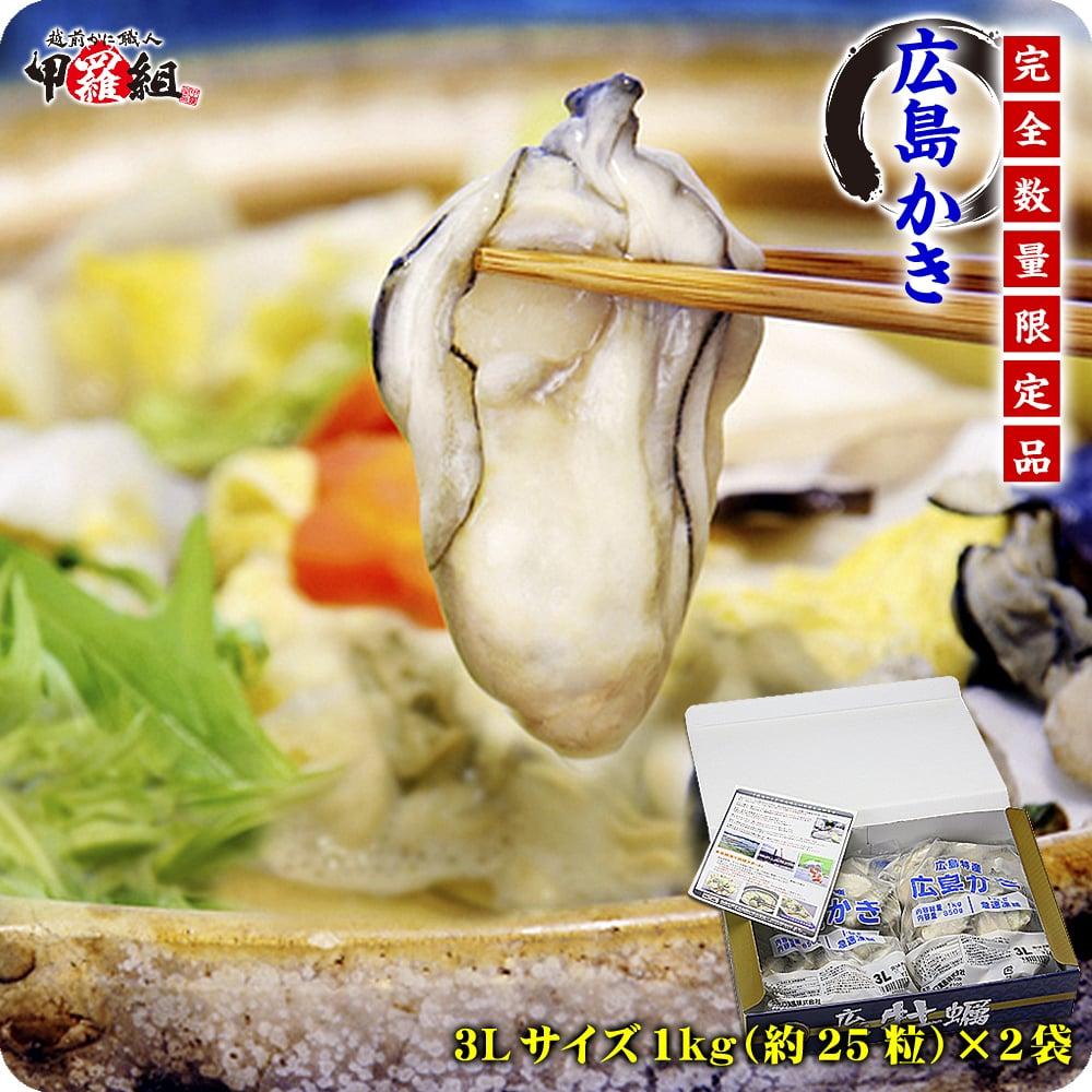 希少な超特大3Lサイズ限定販売!ジャンボ広島かき2kg(1kg/約25粒×2袋)化粧箱入り[送料無料]【カキ】【牡蠣】【かき】