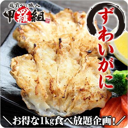 特大【生】ずわいがに肩肉どっさり1kg(ハーフカット)送料無料【かに】【カニ】【蟹】【ズワイガニ】