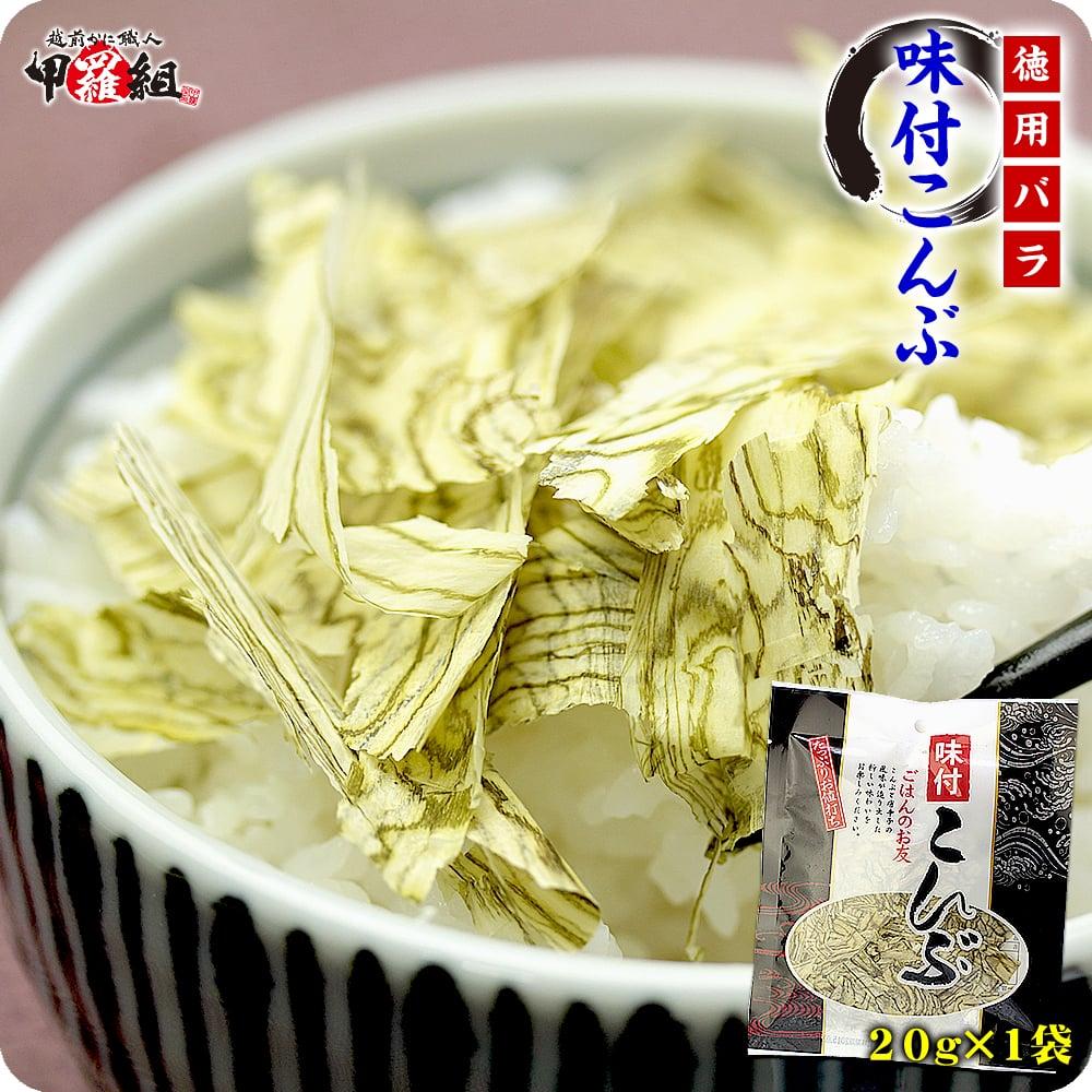味付昆布(徳用バラ)20g×1袋【ヤマトタカハシ】【味付こんぶ】【味付け昆布】