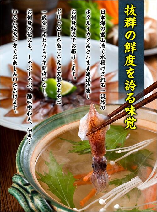 日本海富山湾の一級品!お刺身用ほたるいか大サイズ×21尾入り【ほたるいか】【ホタルイカ】【蛍烏賊】