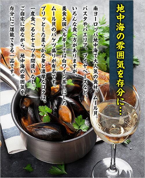 イタリアン食材の王道!高級ムール貝(ボイル/殻付き)たっぷり500g